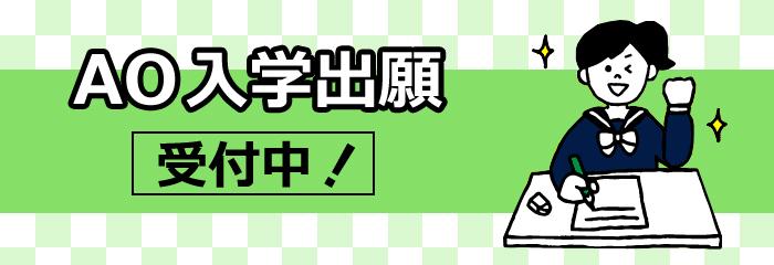 AO入学願書受付中